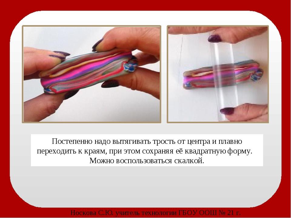 Тонким лезвием разрезать трость ровно пополам. Отрезать неровные края. Носков...