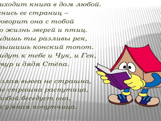 Приходит книга в дом любой. Коснись ее страниц – Заговорит она с тобой Про жи...