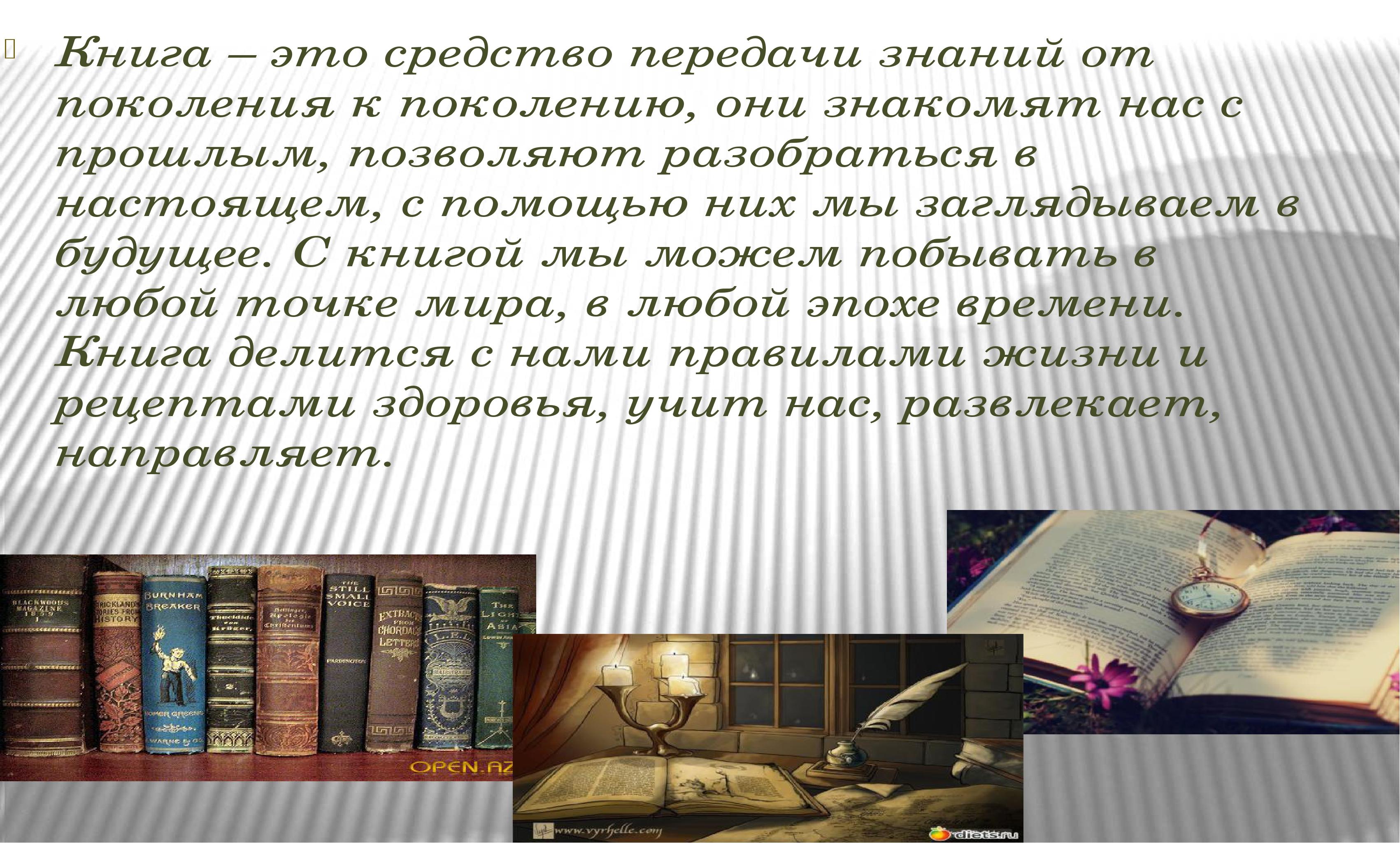 Книга – это средство передачи знаний от поколения к поколению, они знакомят н...
