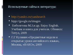 Используемые сайты и литература: http://yandex.ru/yandsearch htpp://google.ru