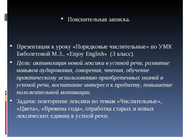 Пояснительная записка. Презентация к уроку «Порядковые числительные» по УМК...