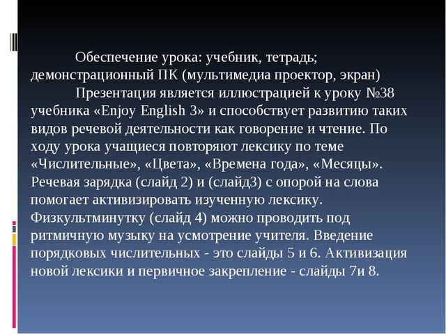 Обеспечение урока: учебник, тетрадь; демонстрационный ПК (мультимедиа проек...