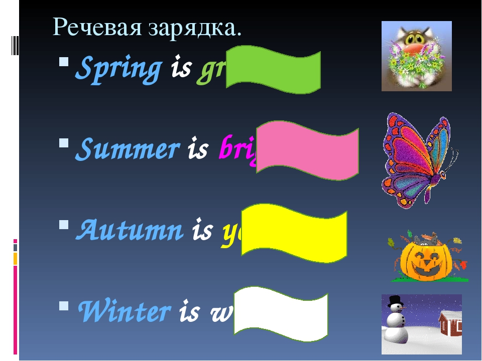 Речевая зарядка. Spring is green. Summer is bright. Autumn is yellow. Winter...