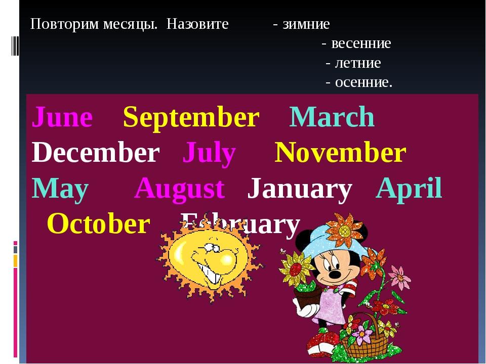 June September March December July November May August January April October...