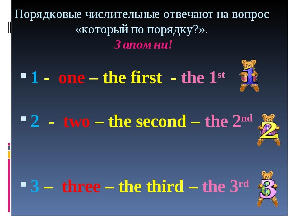 Порядковые числительные отвечают на вопрос «который по порядку?». Запомни! 1...