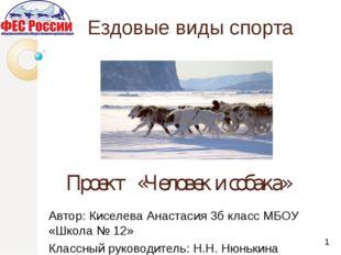 Ездовые виды спорта Проект «Человек и собака» Автор: Киселева Анастасия 3б кл