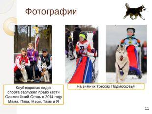 Фотографии Клуб ездовых видов спорта заслужил право нести Олимпийский Огонь в