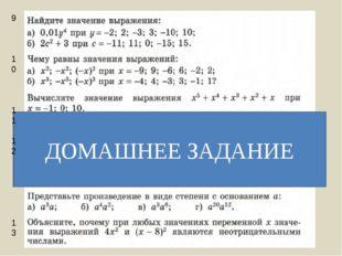 ДОМАШНЕЕ ЗАДАНИЕ 9 10 11 12 13 14