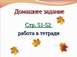 Домашнее задание Стр. 51-52 работа в тетради