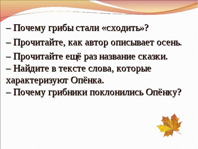 – Почему грибы стали «сходить»? – Прочитайте, как автор описывает осень. – Пр...