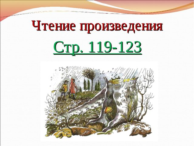 Чтение произведения Стр. 119-123