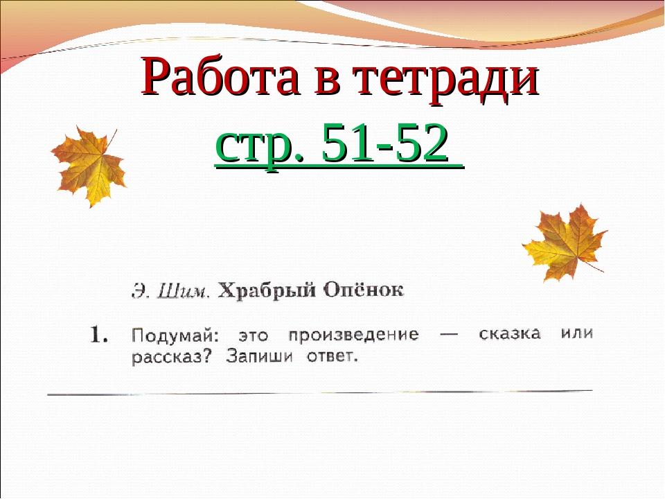 Работа в тетради стр. 51-52