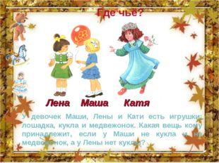 Где чьё? У девочек Маши, Лены и Кати есть игрушки: лошадка, кукла и медвежоно
