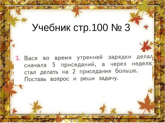 Учебник стр.100 № 3