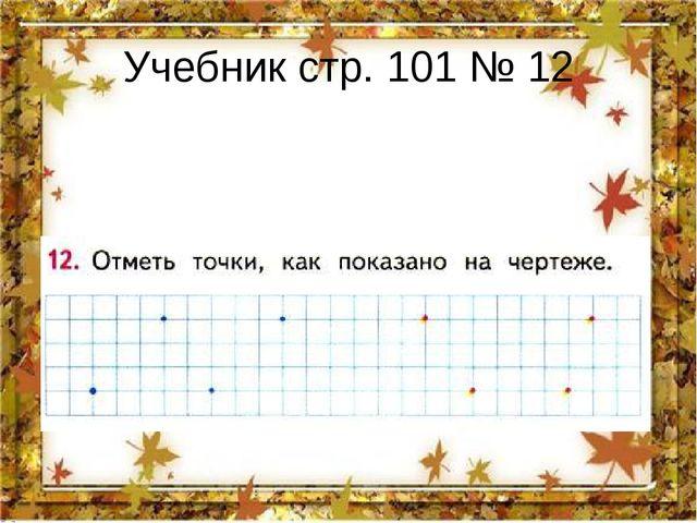 Учебник стр. 101 № 12