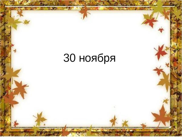 30 ноября