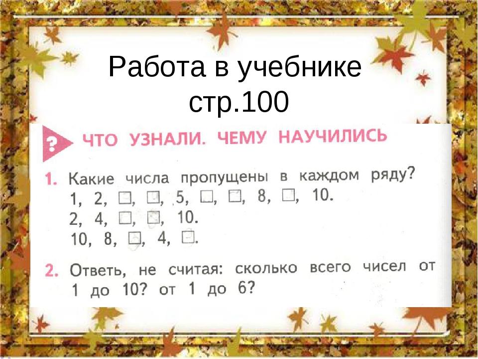 Работа в учебнике стр.100