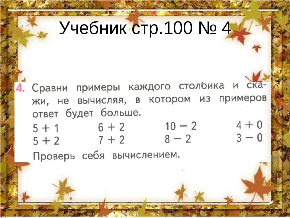 Учебник стр.100 № 4