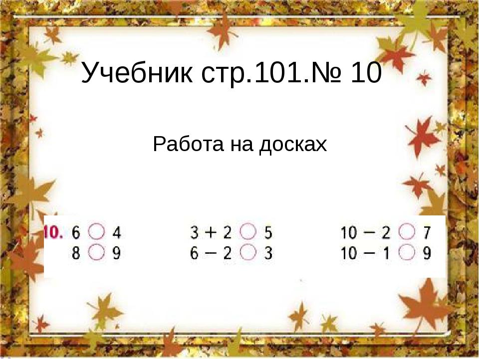 Учебник стр.101.№ 10 Работа на досках