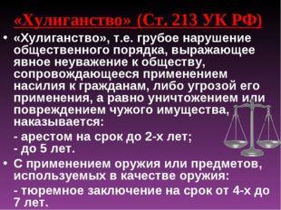 «Хулиганство» (Ст. 213 УК РФ) «Хулиганство», т.е. грубое нарушение обществен