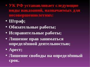 УК РФ устанавливает следующие виды наказаний, назначаемых для несовершеннолет