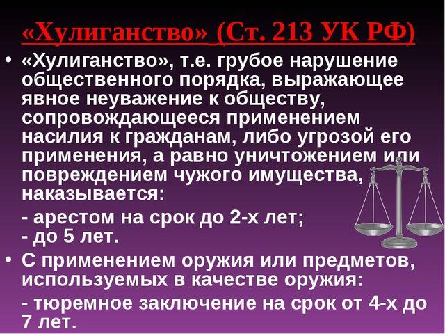 «Хулиганство» (Ст. 213 УК РФ) «Хулиганство», т.е. грубое нарушение обществен...