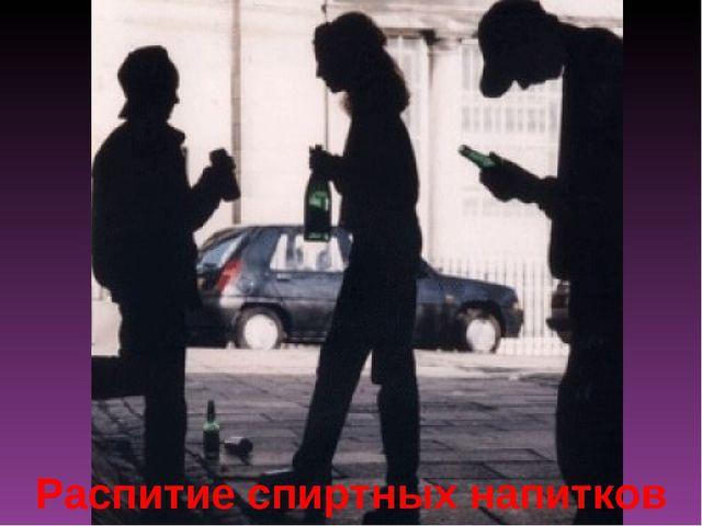 Распитие спиртных напитков