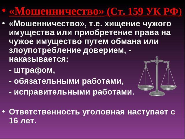 «Мошенничество» (Ст. 159 УК РФ) «Мошенничество», т.е. хищение чужого имуществ...