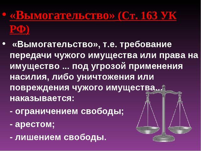 «Вымогательство» (Ст. 163 УК РФ) «Вымогательство», т.е. требование передачи ч...