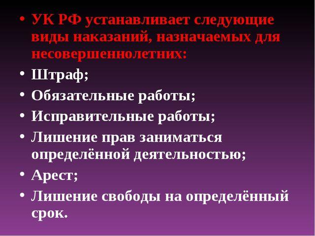 УК РФ устанавливает следующие виды наказаний, назначаемых для несовершеннолет...