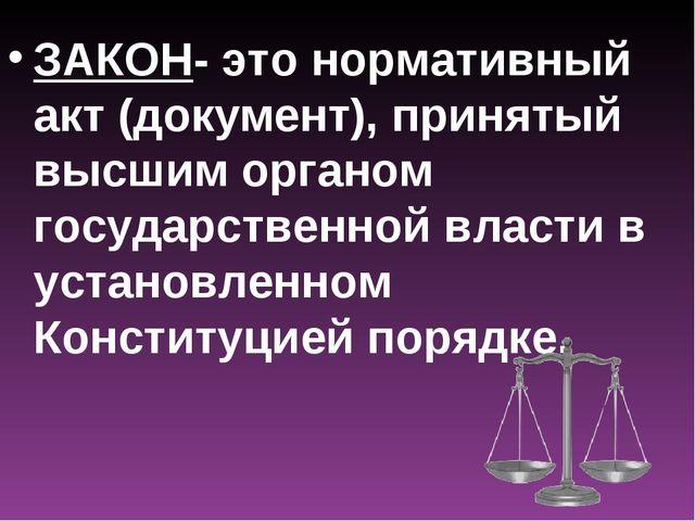 ЗАКОН- это нормативный акт (документ), принятый высшим органом государственно...