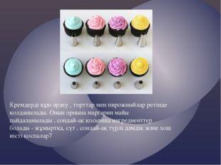Кремдерді құю әрлеу , торттар мен пирожныйлар ретінде қолданылады. Оның орнын