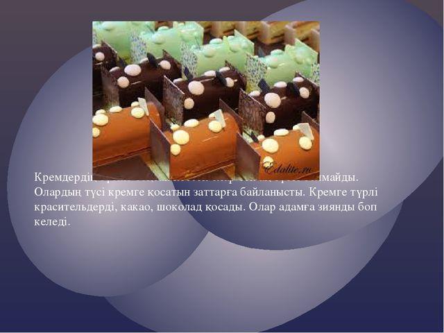 Кремдердің түсіне тоқтай кетсек олар тек ақ түсті болмайды. Олардың түсі крем...