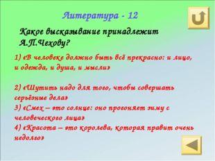Литература - 12 Какое высказывание принадлежит А.П.Чехову? 1) «В человеке дол