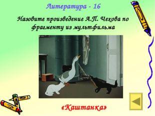 Литература - 16 Назовите произведение А.П. Чехова по фрагменту из мультфильма