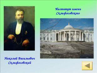 Николай Васильевич Склифосовский Институт имени Склифосовского