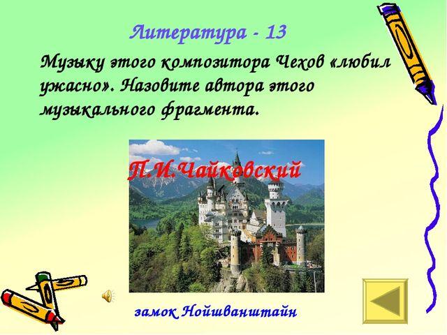 Литература - 13 Музыку этого композитора Чехов «любил ужасно». Назовите автор...