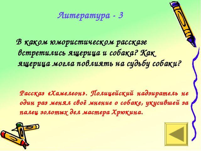 Литература - 3 В каком юмористическом рассказе встретились ящерица и собака?...