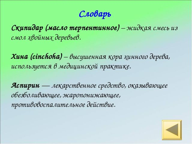 Скипидар (масло терпентинное) – жидкая смесь из смол хвойных деревьев. Хина (...