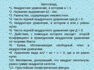 Кроссворд. 1. Квадратное уравнение, в котором а = 1. 2. Название выражения b2
