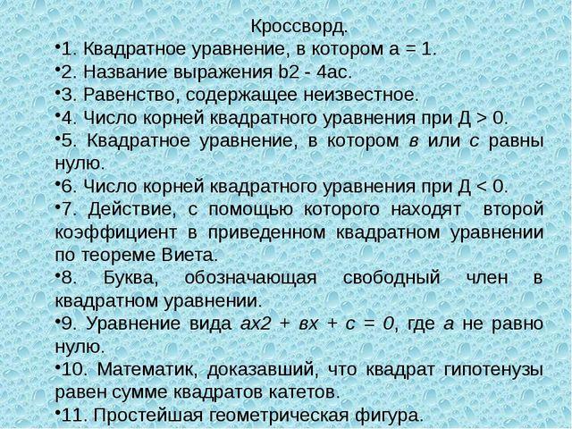 Кроссворд. 1. Квадратное уравнение, в котором а = 1. 2. Название выражения b2...