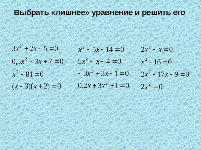 Выбрать «лишнее» уравнение и решить его