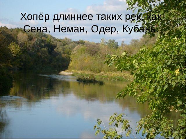 Хопёр длиннее таких рек, как Сена, Неман, Одер, Кубань.