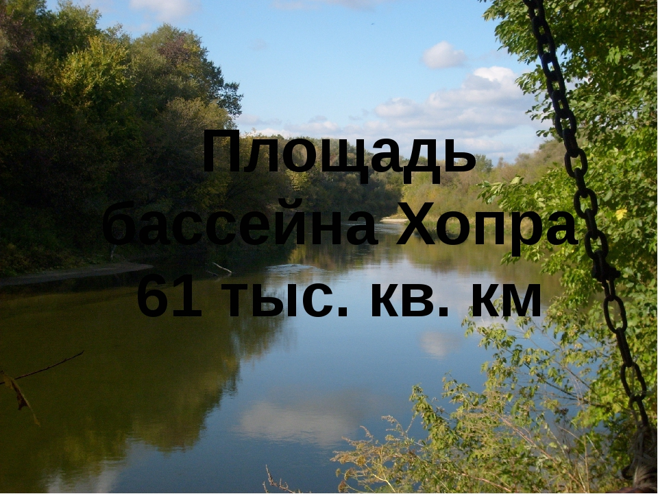 Площадь бассейна Хопра 61 тыс. кв. км