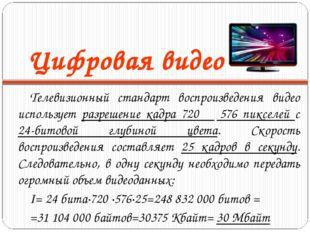 Цифровая видео Телевизионный стандарт воспроизведения видео использует разреш