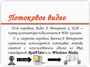 Потоковое видео Для передачи видео в Интернет к USB – порту компьютера подклю