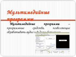 Мультимедийные программы Мультимедийные программы – программные средства, поз