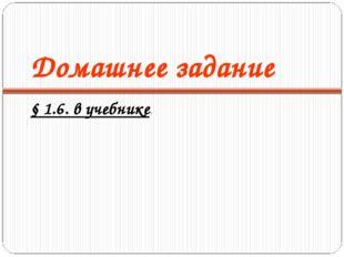 Домашнее задание § 1.6. в учебнике.