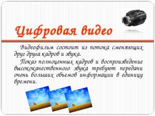 Цифровая видео Видеофильм состоит из потока сменяющих друг друга кадров и зву