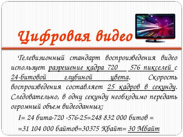 Цифровая видео Телевизионный стандарт воспроизведения видео использует разреш...